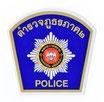 タイ王国 警察 ポリス(POLICE) ロゴ / エンブレム アジアンステッカー (THAILAND POLICE Sticker / typeA ) M サイズ  【タイ雑貨 Thailand Sticker】