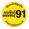 91  & タイ 文字   Yellow & Black (イエロー & ブラック・丸型)  type B  アジアン ステッカー   1枚 【タイ雑貨 Thailand Sticker】