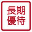 【長期優待】2月4日 日本人のライフスタイル(録画視聴)
