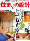 新しい住まいの設計 2000 10 「江戸の商家で暮らす住まい塾本部」(P108~115)
