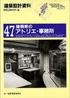 建築設計資料  47 建築家のアトリエ・事務所