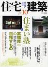 住宅建築 2006年10月号 「住まい塾」高橋修一の目指すもの