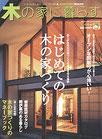 木の家に暮らす06号「自然の恵みを生かして暮らす、子供が巣立った夫婦の家」(P51~55)