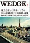 WEDGE 1月号 「トップランナー:高橋修一/直感を信じて生きたらおもしろい」