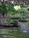 CONFORT 91 「住む人も、街も和ませる幅30センチの緑の庭」(P42~47)
