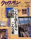 クロワッサン 532 「40代 こんど住むならこんな家」(P98~103)