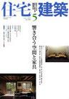 住宅建築 2009年5月号「素材を生かし、建築に表情を与えるディテール」