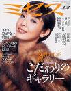 ミセス 2003年12月号 「女性たちが開いた、こだわりのギャラリー」(P186~191)