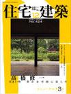 住宅建築 2010年12月号「高橋 修一/住まい塾 豊かな空間に暮らす」