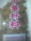 山査条(さんざし) 100g