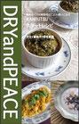 基本の10の乾物を使いこなす KANBUTSU スマートレシピ