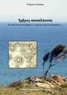 «Ίμβρος παιπαλόεσσα, το ιερό νησί του Ερμού, τ' ουρανού και των δακρύων…»,