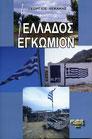 """""""Ελλάδος Εγκώμιον"""""""