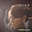 1st シングル「女三楽章」