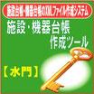 施設・機器台帳作成ツール Ver.6(水門)または(トンネル・道路) 解除キー版