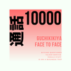 通話10,000円分