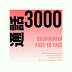 通話3,000円分