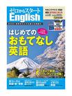 ゼロからスタートEnglish「めざせ!世界中どこでも通じる英語力 」