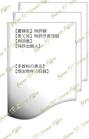 PCT特許出願一式(日本語)