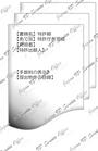 PCT特許出願一式(英語)