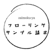 西南桜 無垢フローリング[無料カットサンプル]【SBU-90】ユニ塗装90幅