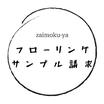 マホガニー 無垢フローリング[無料カットサンプル]【MHU-90】ユニ塗装90幅
