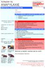 SPAANS (Spanje, Argentinië, grote delen van Midden en Zuid-Amerika, ook Noord-Amerika) Actieplan voor Anafylaxie voor een EpiPen auto-injector