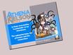 Tome 2 Athena et Nelson