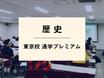 歴史_東京校通学プレミアムコース