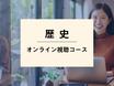 歴史_オンライン視聴コース