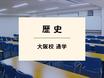 歴史_大阪校通学コース
