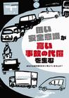 低い安全意識が高い事故の代償を生む(5冊1セット)