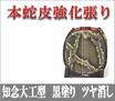三線 本蛇皮強化張り 知念大工型:樫 黒塗り ツヤ消し 初心者セット付き