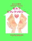 セルフリフレ動画セミナー(動画10回・テキスト送付)