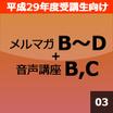 ➌ 【メルマガ】B~D+【音声講座】 BC