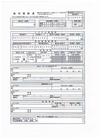 クラブマスター7 機材一式 月額リース2年間(25000円)保証金500000円