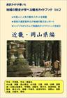 通訳ガイドが書いた~地域の歴史が学べる観光ガイドブック「近畿・岡山編」