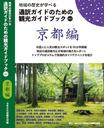 通訳ガイドが書いた~地域の歴史が学べる観光ガイドブック「京都編」