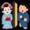 """【TJスクール受講生】島田さん「伝統文化""""超""""入門」(Zoom)"""