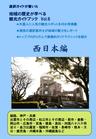 通訳ガイドが書いた~地域の歴史が学べる観光ガイドブック「西日本編」