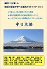 通訳ガイドが書いた~地域の歴史が学べる観光ガイドブック「中日本編」