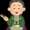 """【非会員】島田さん「伝統文化""""超""""入門」(Zoom)"""
