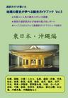 通訳ガイドが書いた~地域の歴史が学べる観光ガイドブック「東日本・沖縄編」