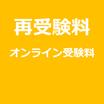 【NPOSC専用】NPMO認定PJM-A™:再受験料