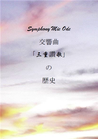 Symphony Mie Ode 交響曲「三重讃歌」の歴史(サントリーホール演奏DVD付)