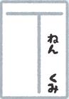 【成田西中】体操服替え用名札