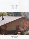 住宅建築 2012年12月号「平屋を楽しむ」抜刷り