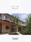 住宅建築 2013年10月号「木造の蘇生力」抜刷り