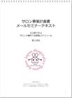 【2021年8月開催】サロン作り計画書セミナー