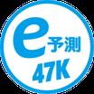 e予測47Kシミュレータ_V1.0_パーソナル版